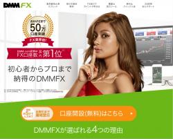 DMM.com証券【DMMFX】